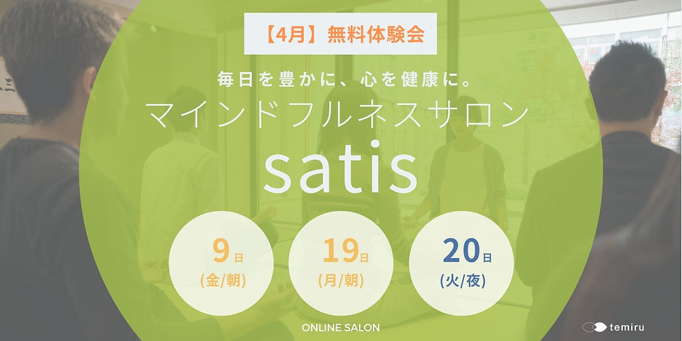 【朝の無料体験会】マインドフルネスサロンsatis -4/19(月)
