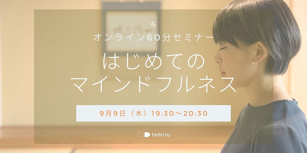 【オンライン60分セミナー】はじめてのマインドフルネス 9/9(木)