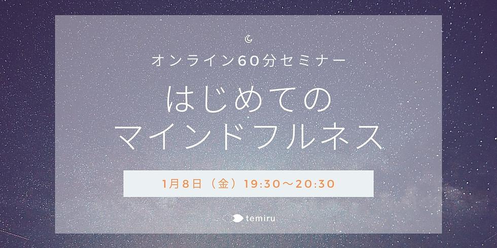 【オンライン60分セミナー】はじめてのマインドフルネス 1/8(金)