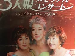 3人娘メモリアルコンサート