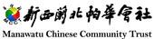 Manawatu Chinese Community Trust
