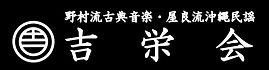 沖縄三線教室 門下生募集中 沖縄(宜野座、那覇、浦添)、東京、関西大阪