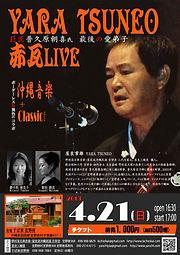 屋良常雄 沖縄三線のライブ 赤瓦ライブ