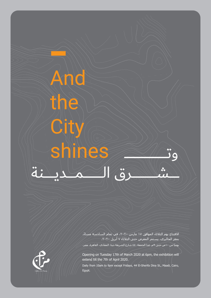 And The City Shines Exhibition