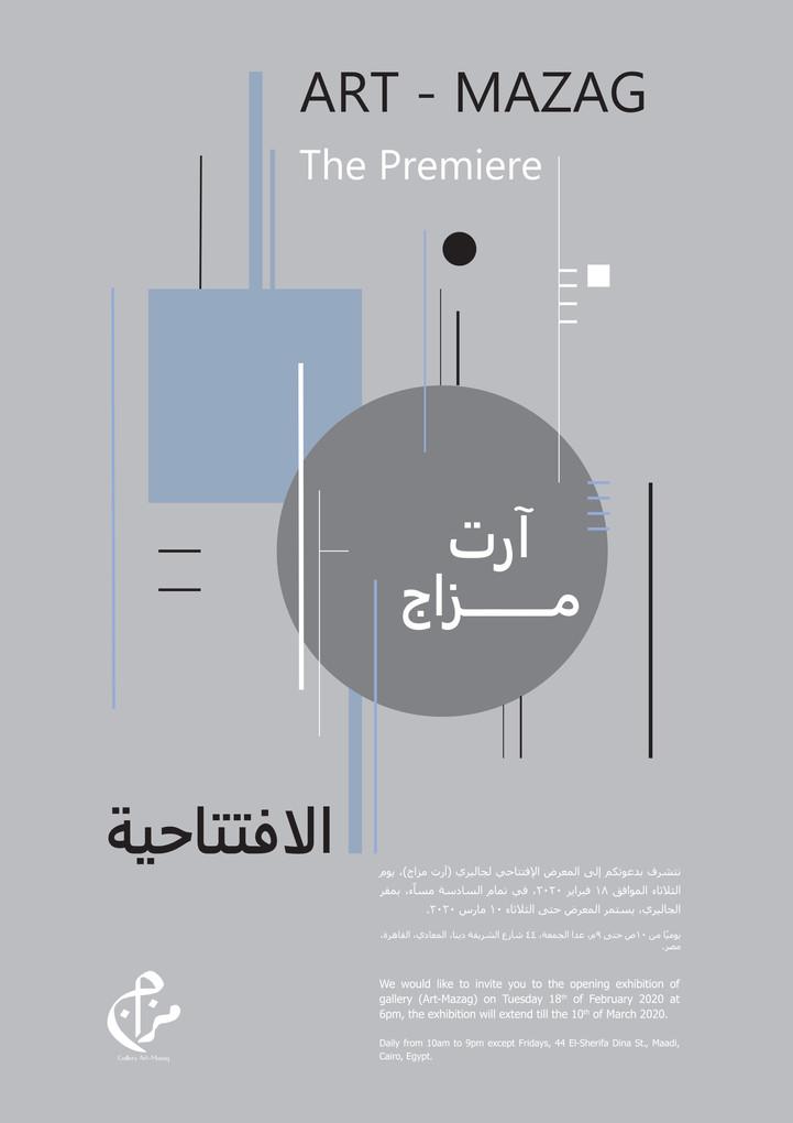 Art-Mazag The Premiere Exhibition