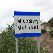 Methoni33.jpg