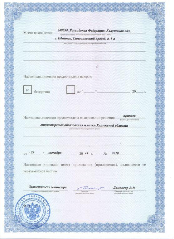 обр. лицензия 1