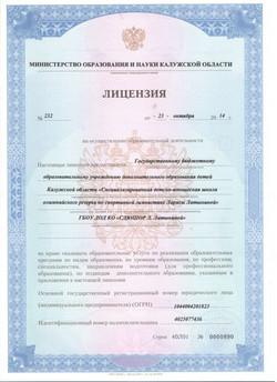 обр. лицензия