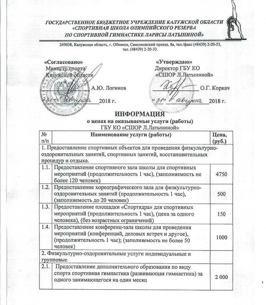 Акт об оказании услуг Руцентр0001.jpg