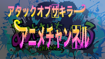 アタックオブザキラーアニメチャンネル.png