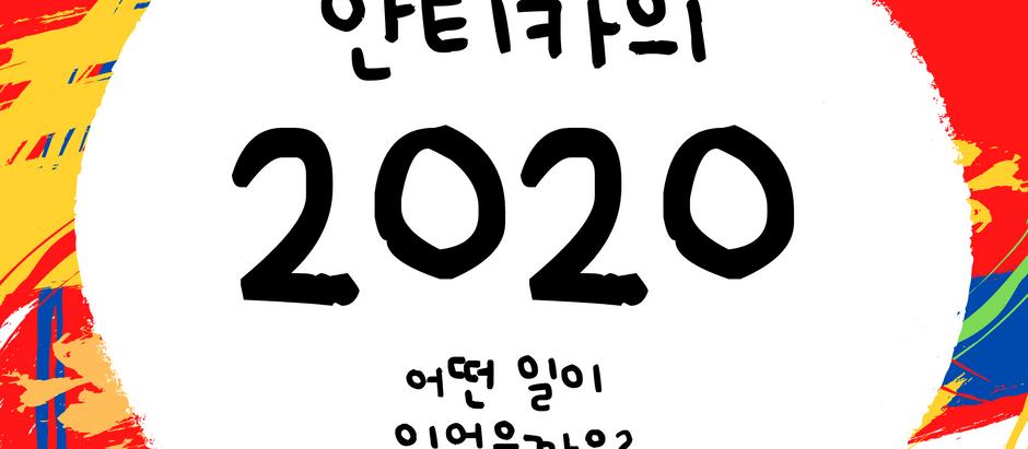 [안티카의 2020 함께 살펴보아요]_[예술창작편]