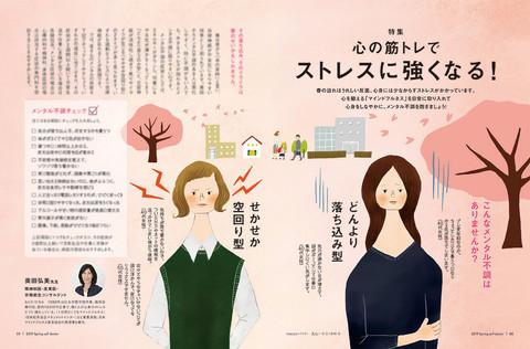 self doctor magazine
