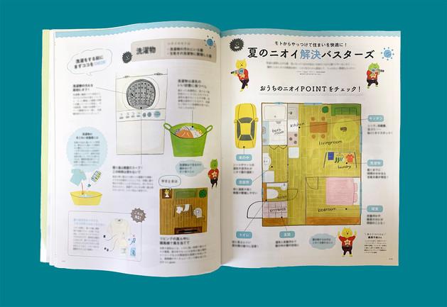 雑誌『kodomoe』2020年8月号