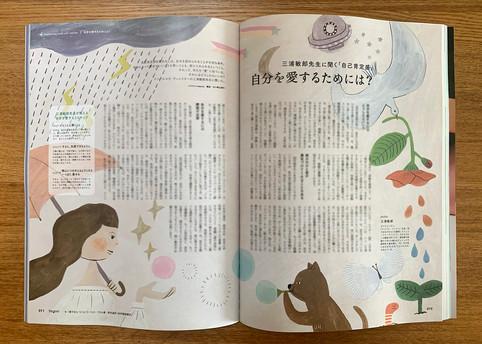 雑誌『Yogini』vol.77