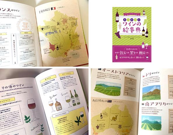 書籍『ワインの絵事典』