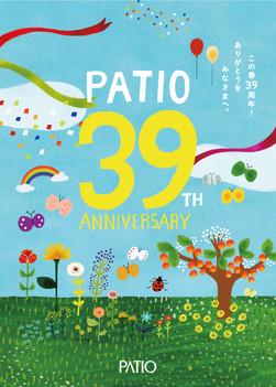 PATIO 39th anniversary ビジュアル