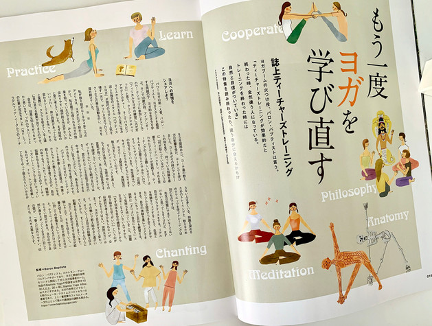 Yogini magazine