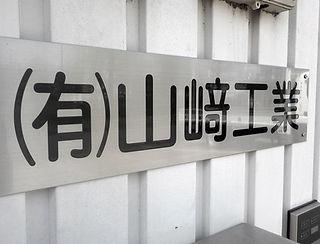 山﨑工業、技術・設備、看板
