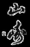 山崎工業ロゴ.png