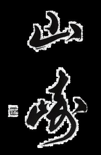 山﨑工業、手文字ロゴ