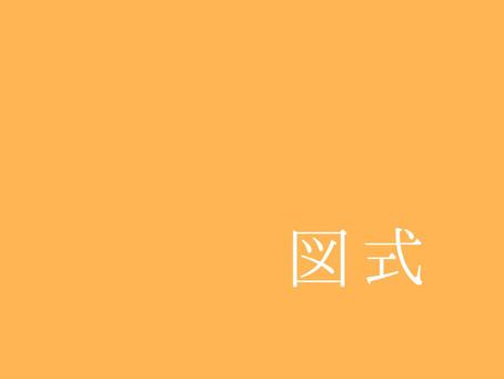 Yuzukanaの2ndアルバム、[ZUSHIKI]から曲紹介 (6) 図式