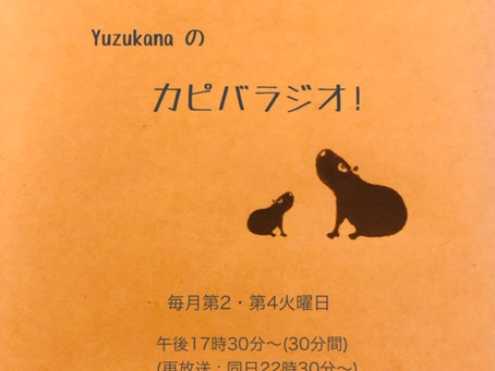 Yuzukanaのカピバラジオ!