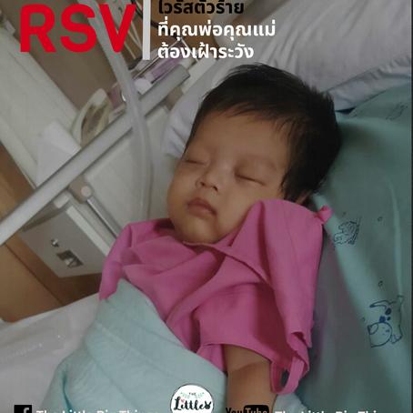 RSV | ไวรัสตัวร้ายที่คุณพ่อคุณแม่ต้องระวัง