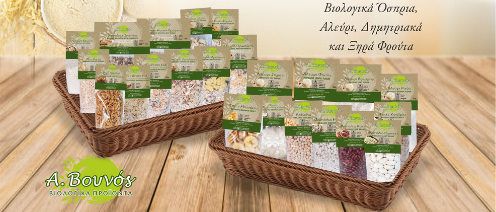 ORGANIC PACKAGING PRODUCTS