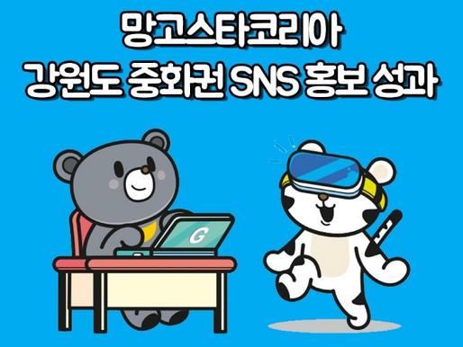 [망고스타코리아] 강원도 중화권 SNS 홍보 성과