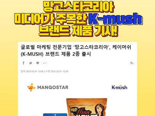 [망고스타코리아] 미디어가 주목한 K-mush 브랜드 제품 기사!