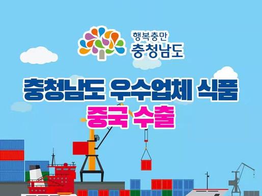 [망고스타코리아] 충청남도 우수 식품 중국 수출 실현!