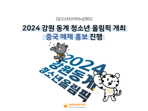 [망고스타코리아]2024 강원동계청소년올림픽 개최 중국 매체 홍보 진행!