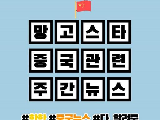 [망고스타코리아] 주간 중국뉴스 브리핑!