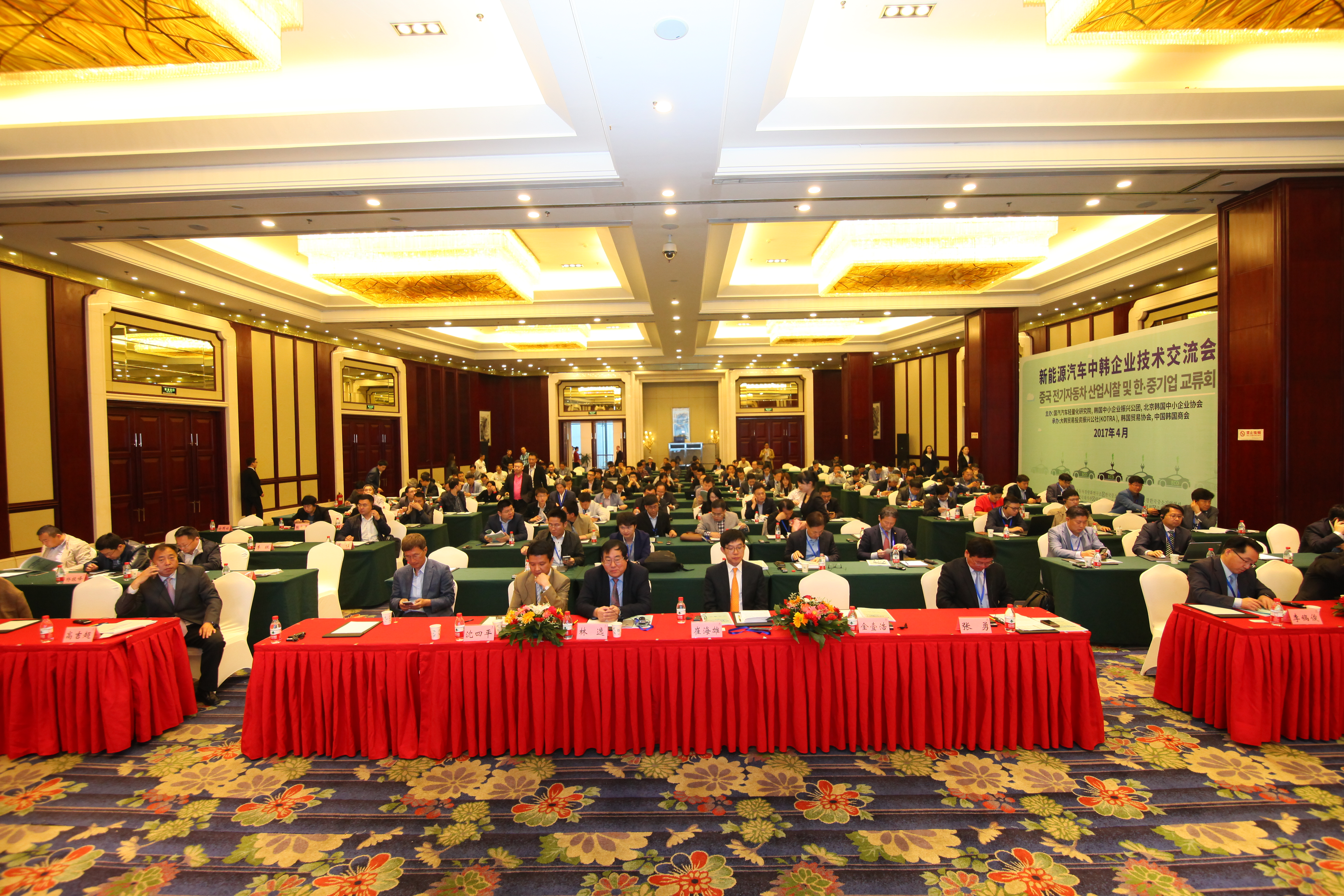 중국 전기자동차 산업시찰 및 한중기업 교류회
