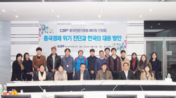 CSF 중국경제 위기진단과 한국의 대응방안 포럼