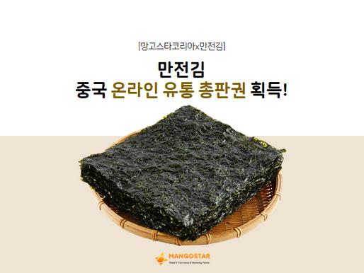 [망고스타코리아] 만전김 중국 온라인 유통 총판권 획득!