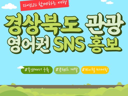 [망고스타코리아] 경북나드리 : 경상북도 관광 영어권 SNS 홍보