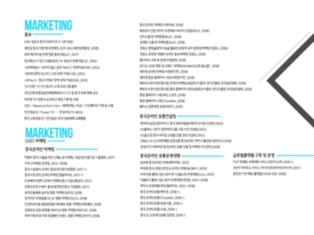 GN CNT 마케팅 회사소개서 더마앤랩.jpg
