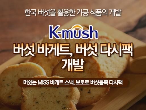 [망고스타코리아] K-MUSH 브랜드로 한국 버섯 가공식품을 세계로!