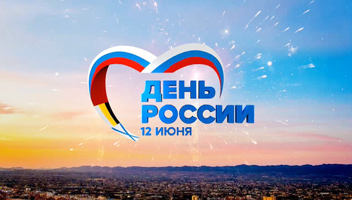 День России, Творческая студия CINEKID (Синекид)