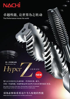 NACHI_HyperZ.jpg