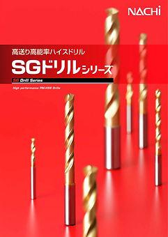 NACHI_SG_Drills_cover.jpg