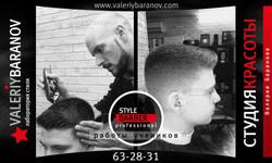 Обучение на мужского парикмахера