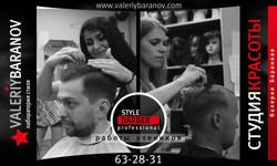 Тренинги для парикмахеров в Тольятти