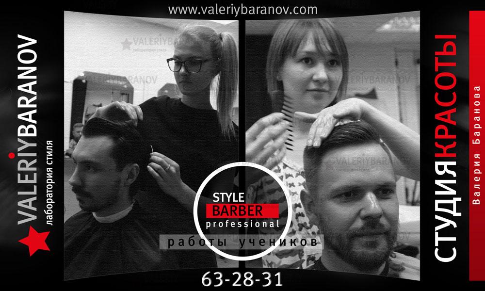 Курcы парикмахера-универсала в Толья