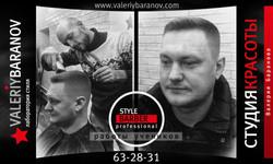 Повышение квалификации парикмахеров