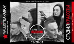 Курсы парикмахеров Тольятти