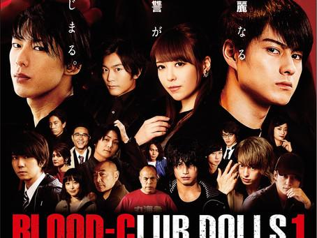 北園涼 映画『BLOOD-CLUB DOLLS』12月8日(土)に池袋HUMAXシネマズと109シネマズ川崎にて舞台挨拶登壇決定いたしました!