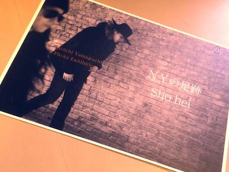 山口公一写真展 4月13日(金)~22日(日)  『NYの足跡 Shohei』神保町画廊にて開催決定!