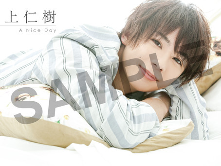 上仁樹 Official PHOTO BOOK「A Nice Day」A3のShopで発売開始